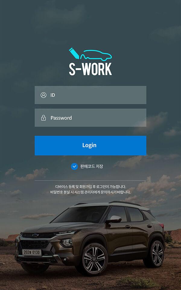S-Work